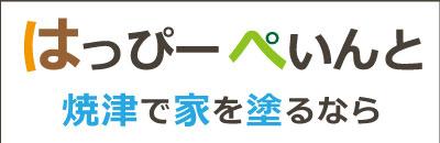 焼津で外壁塗装するなら、一級塗装技能士の店 はっぴーぺいんと
